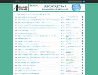 puroyakyuu.atna.jp screenshot