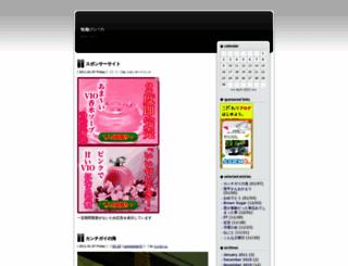 purple-tk.jugem.jp screenshot