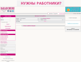 pushino.vacansia.ru screenshot