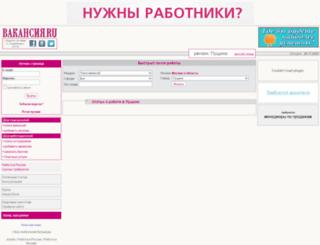 pushino.vacansia.ru screenshot