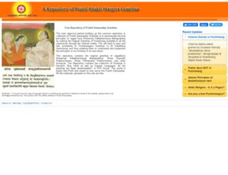 pushtisahitya.org screenshot