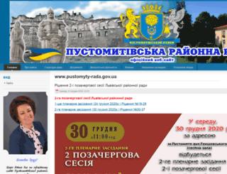 pustomyty-rada.gov.ua screenshot