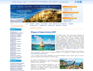 putevki.com.ua screenshot