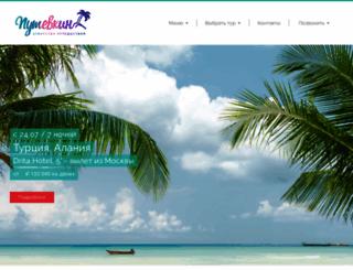 putevkin.ru screenshot
