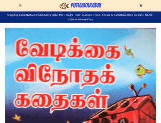 puthakakadai.in screenshot
