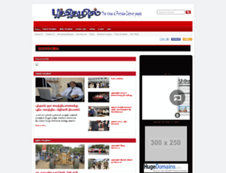 puththelil.com screenshot
