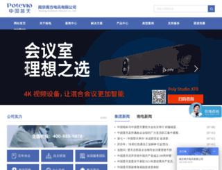 putian-nst.com screenshot