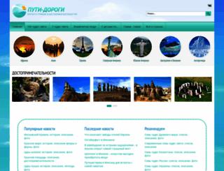 putidorogi-nn.ru screenshot