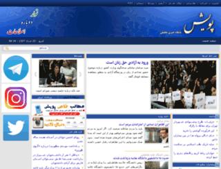 puyesh.net screenshot
