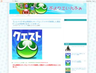 puyoqueinfo.blogspot.jp screenshot
