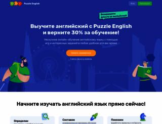 puzzle-english.com screenshot