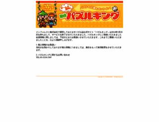 puzzle-king.com screenshot