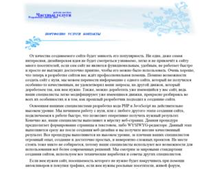 pv-services.ru screenshot