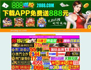 pvcbag-sz.com screenshot