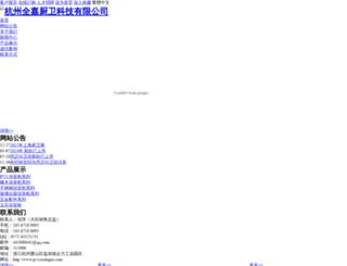 pvcyushigui.com screenshot
