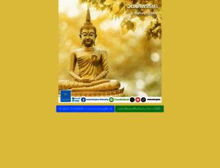 pwa.co.th screenshot