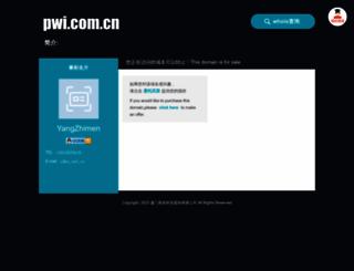 pwi.com.cn screenshot
