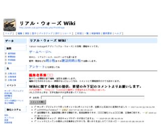 pwiki.sub.jp screenshot