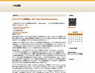 pworld.cocolog-nifty.com screenshot