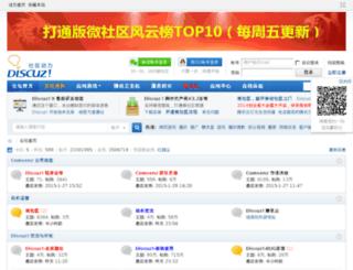 px.discuz.net screenshot