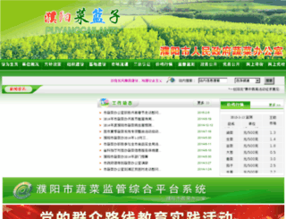 pyclz.gov.cn screenshot