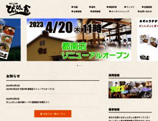 pyonpyonsya.co.jp screenshot