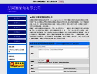 pyr.web66.com.tw screenshot