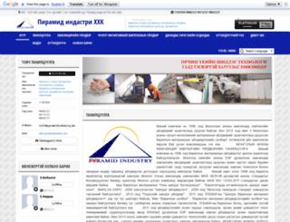 pyramid-industry.barilga.mn screenshot