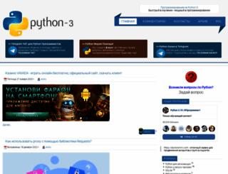 python-3.ru screenshot