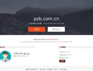 pzb.com.cn screenshot