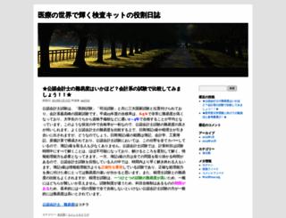 q-medec.com screenshot