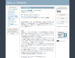 q.mints.ne.jp screenshot