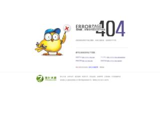 q.wan.com screenshot