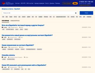 qa.eurobyte.ru screenshot