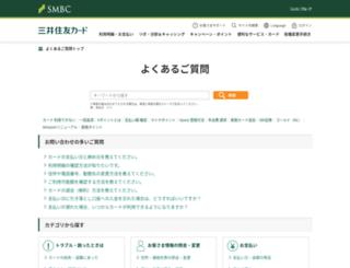 qa.smbc-card.com screenshot