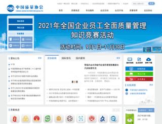 qac.com.cn screenshot