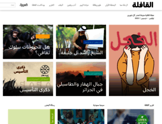 qafilah.com screenshot