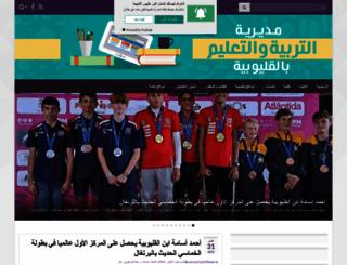 qalubiaedu.org screenshot