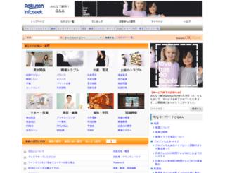 qanda.rakuten.ne.jp screenshot