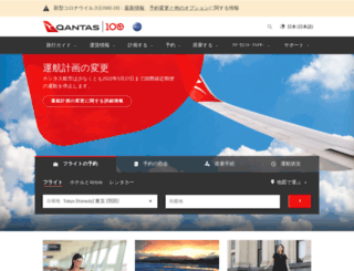 qantas.jp screenshot