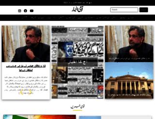 qaumiakhbar.com screenshot