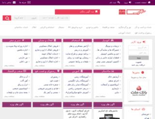 qazvin.hamshahrii.ir screenshot