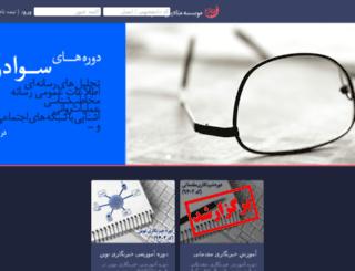 qbasirat.ir screenshot