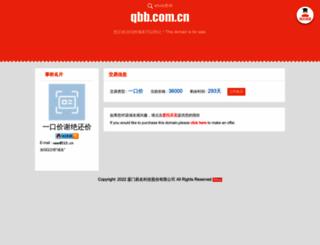 qbb.com.cn screenshot