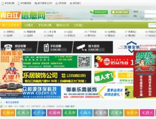 qbj.cc screenshot