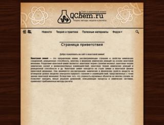 qchem.ru screenshot