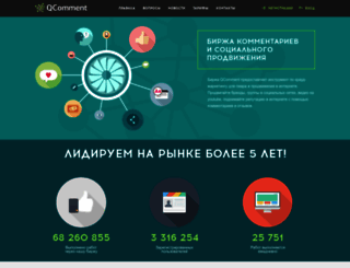 qcomment.ru screenshot