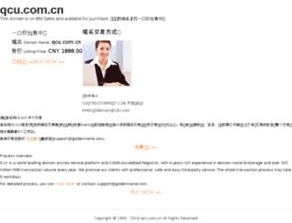 qcu.com.cn screenshot