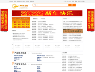 qcypnet.com.cn screenshot
