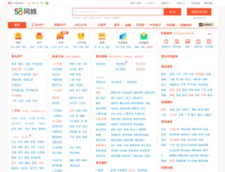 qd.58.com screenshot